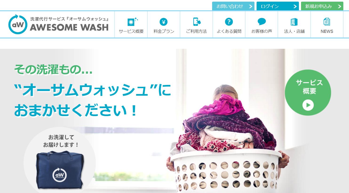 【2020年最新版】洗濯代行の『オーサムウォッシュ』(AWESOME WASH)の評判や口コミまとめ