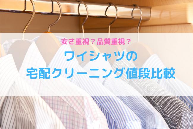 ワイシャツの宅配クリーニング値段比較!コスパが良いのはどれ?