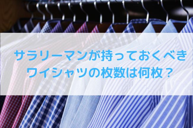 【タイプ別】サラリーマンが持っておくべきワイシャツの枚数は何枚?