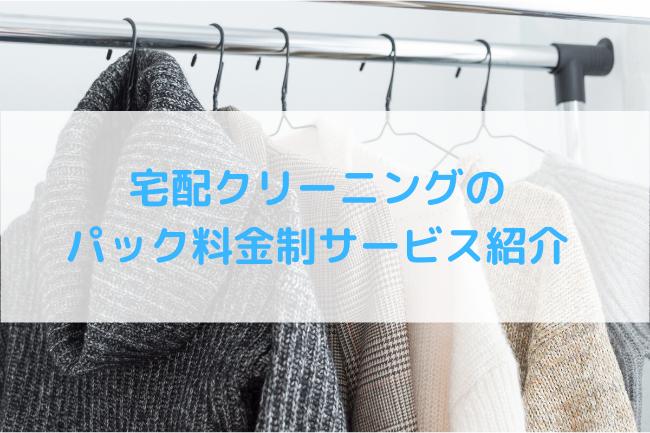 【厳選3社】宅配クリーニングのパック料金制サービスを紹介!