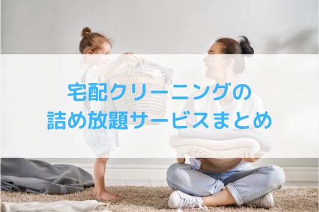 【2020年最新版】宅配クリーニングの詰め放題サービスまとめ